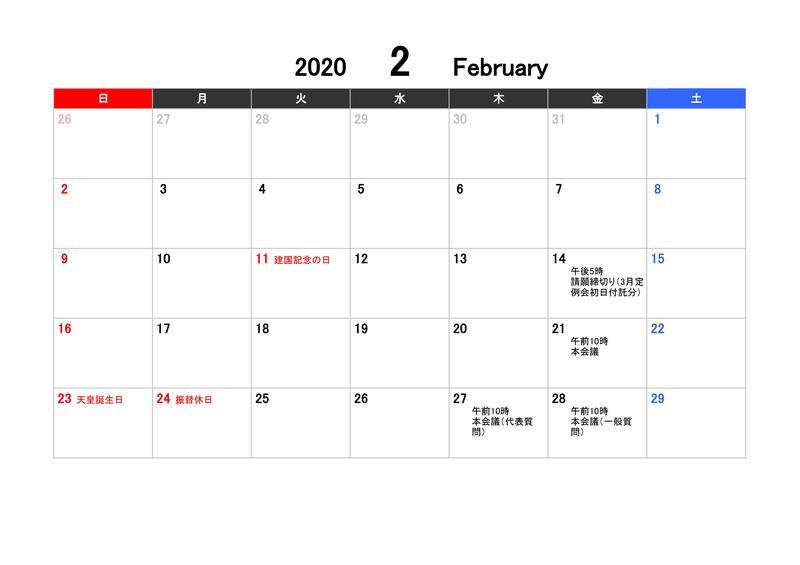 次回令和2年3⽉議会の予定が発表されました。