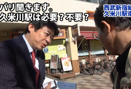 新久⽶川駅構想の賛否について