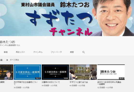 「すずたつチャンネル」は2つの特徴をもっています。