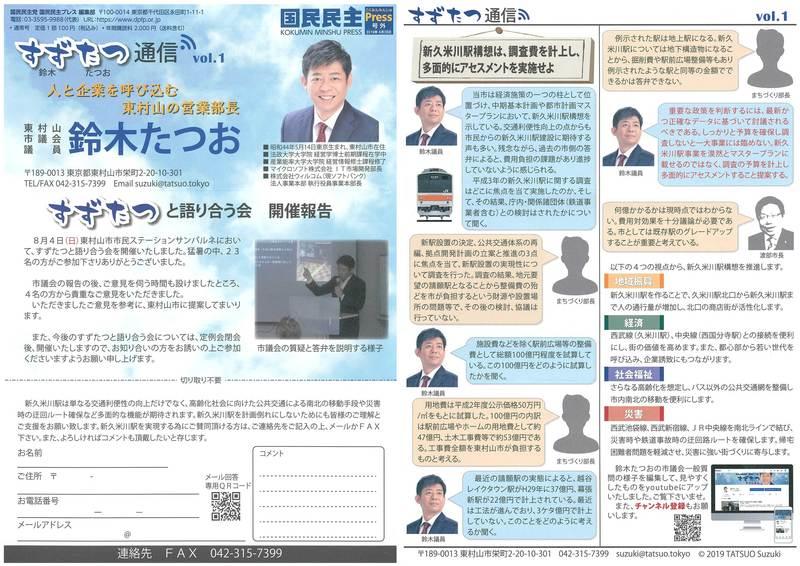 すずたつ通信 vol.1 新久米川駅構想は、調査費を計上し、多面的にアセスメントを実施せよ