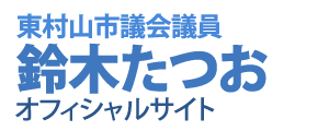 東村山市議会議員 鈴木たつお オフィシャルサイト