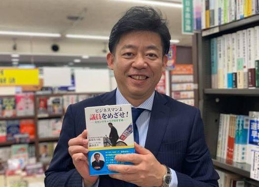 たまたま寄った神保町の三省堂書店で本を買わせて頂きました。