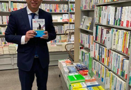 東京駅の丸の内⼝の丸善で本が売っていました。