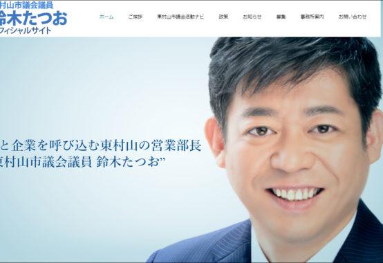 鈴木たつお オフィシャルサイトリ ニューアル