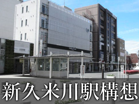 新久米川駅駅構想