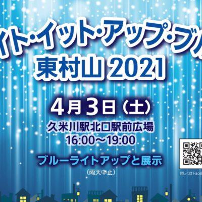 ライト・イット・アップ・ブルー 東村山 2021