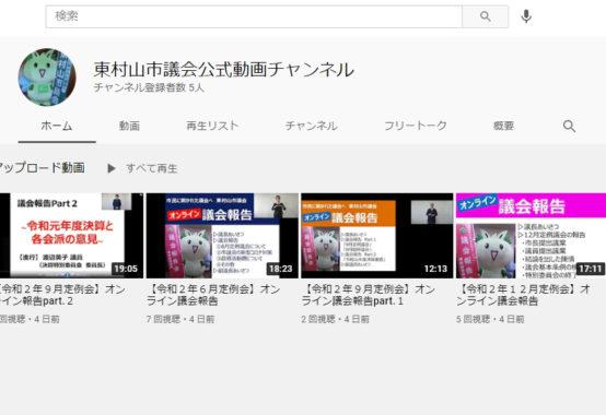 東村山市議会公式動画チャンネル